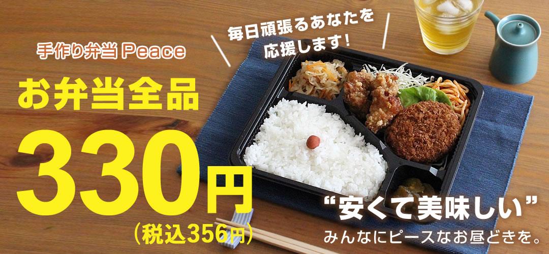 お弁当全品330円